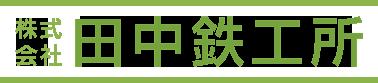 有限会社 田中鉄工所
