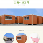 田中鉄工所のホームページのイメージ
