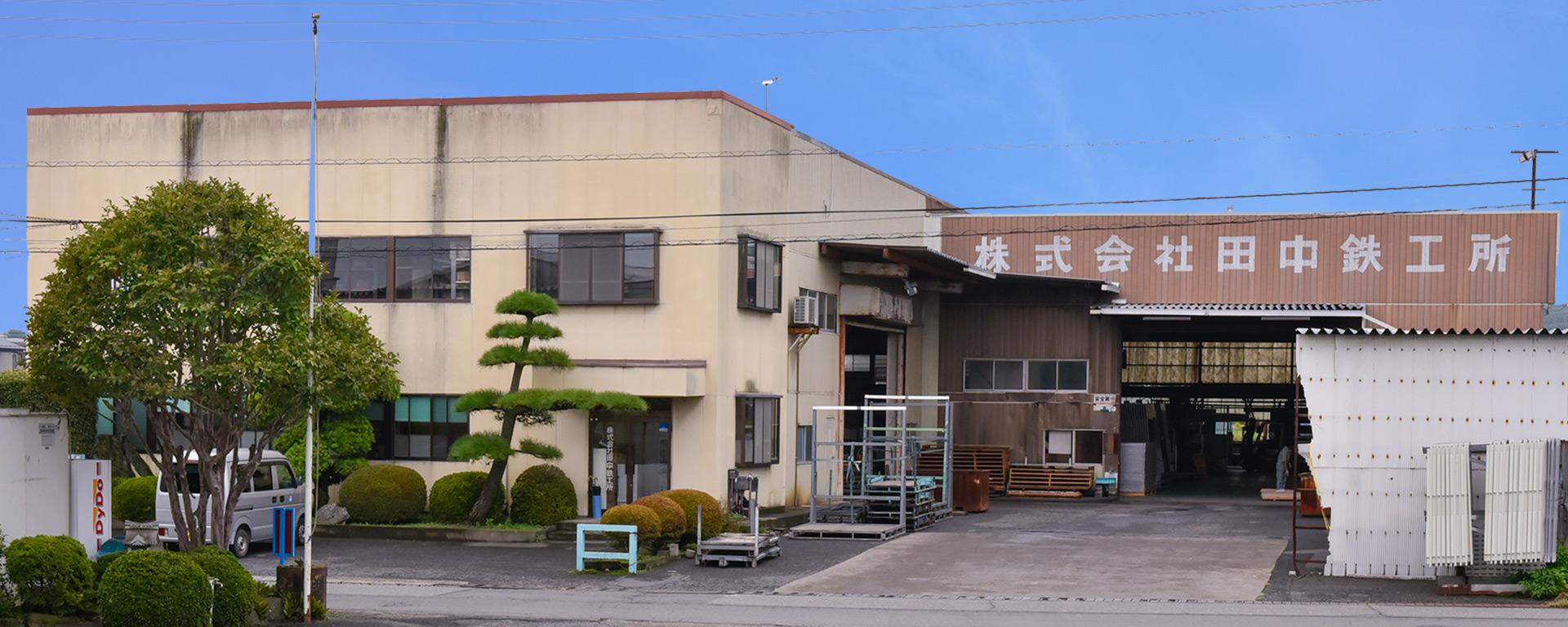 田中鉄工所の事務所